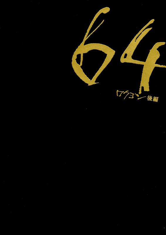 64後編.jpg